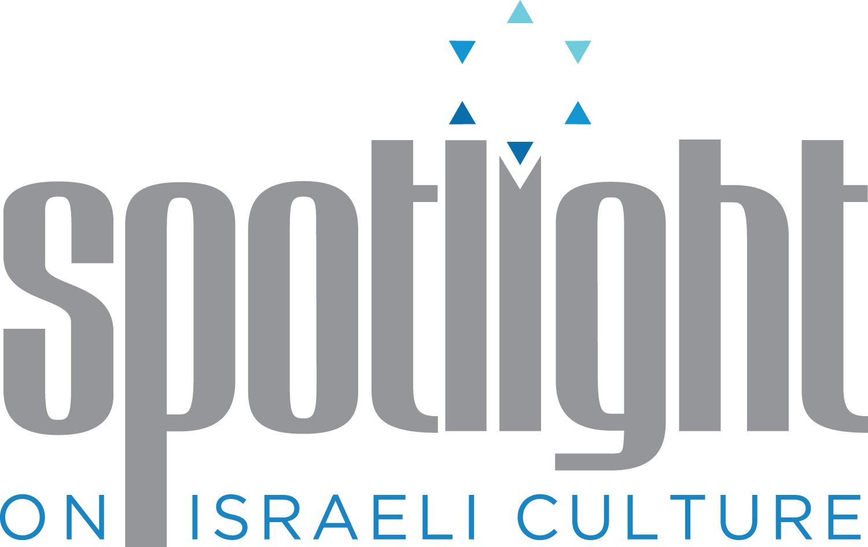 brochure-IsraeliSpotlight-rev2.indd